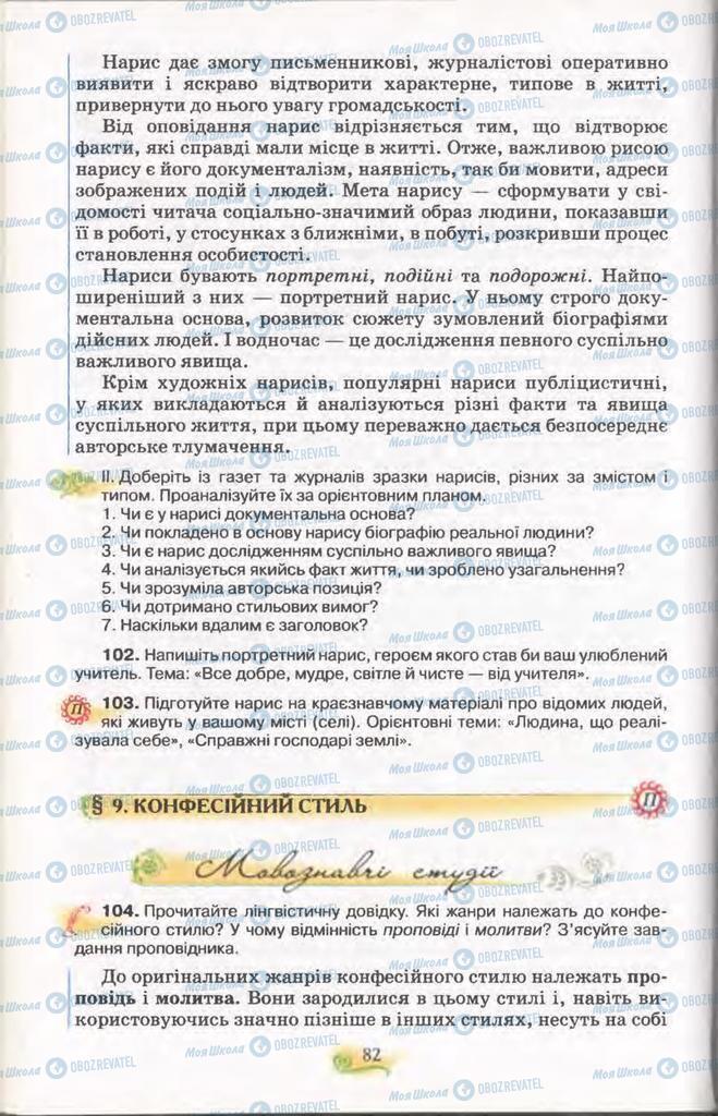 Підручники Українська мова 11 клас сторінка 82