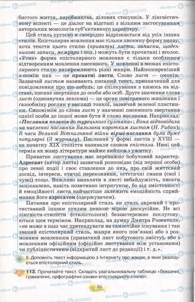 Підручники Українська мова 11 клас сторінка 86