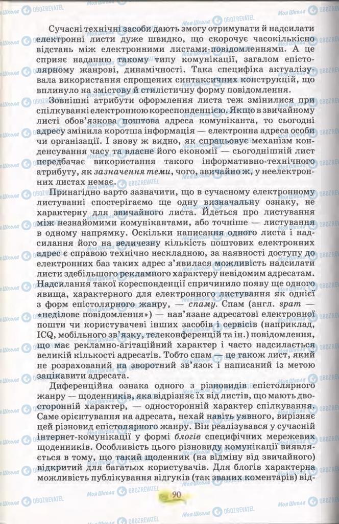Підручники Українська мова 11 клас сторінка 90