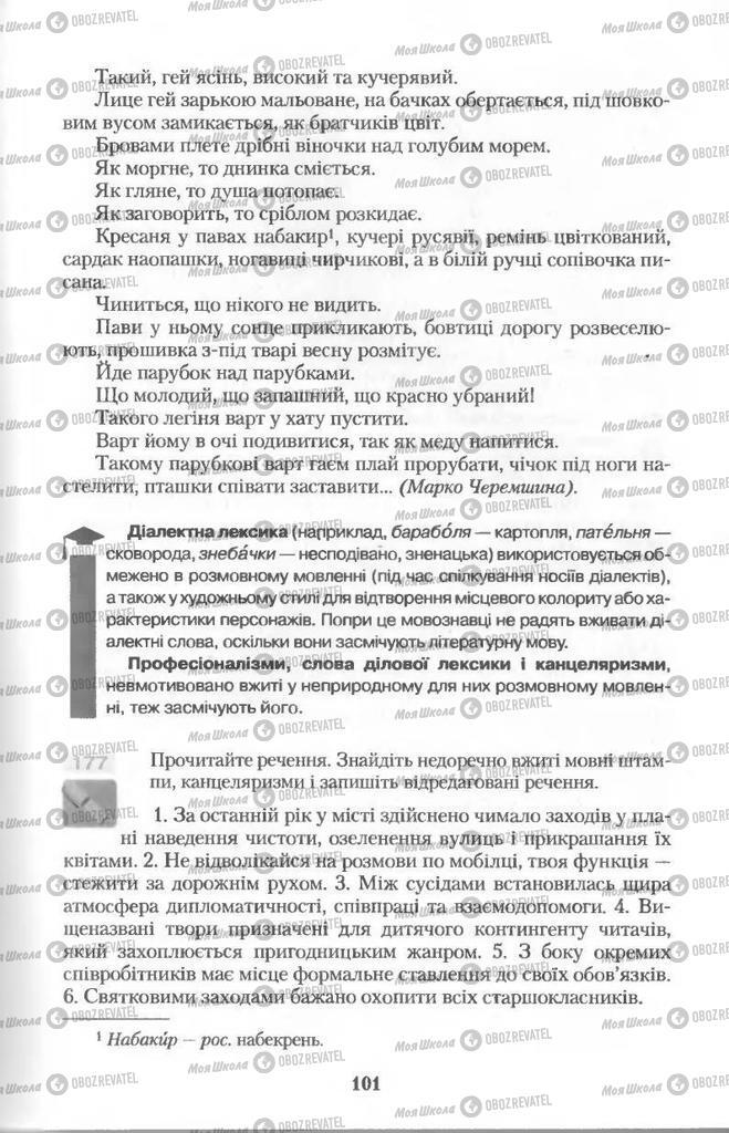 Учебники Укр мова 11 класс страница  101