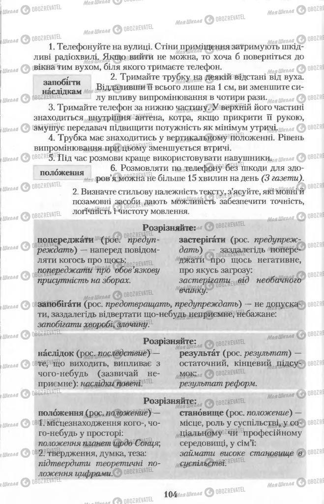 Учебники Укр мова 11 класс страница  104