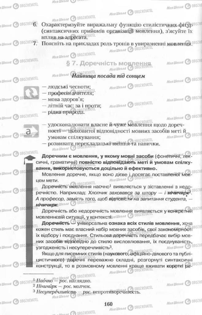 Підручники Українська мова 11 клас сторінка  160