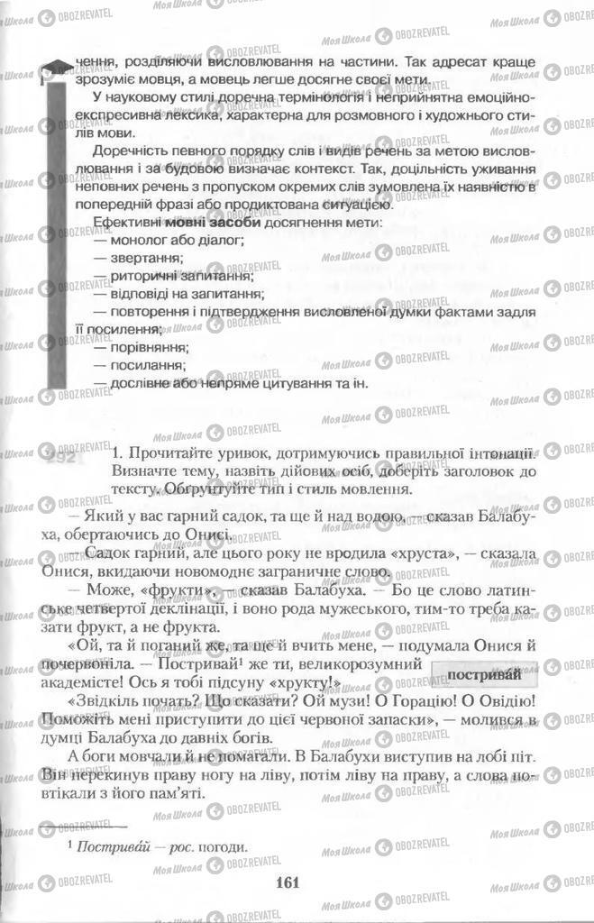 Підручники Українська мова 11 клас сторінка  161
