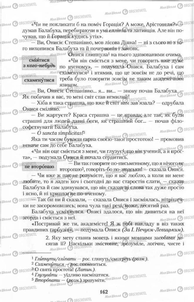 Підручники Українська мова 11 клас сторінка  162