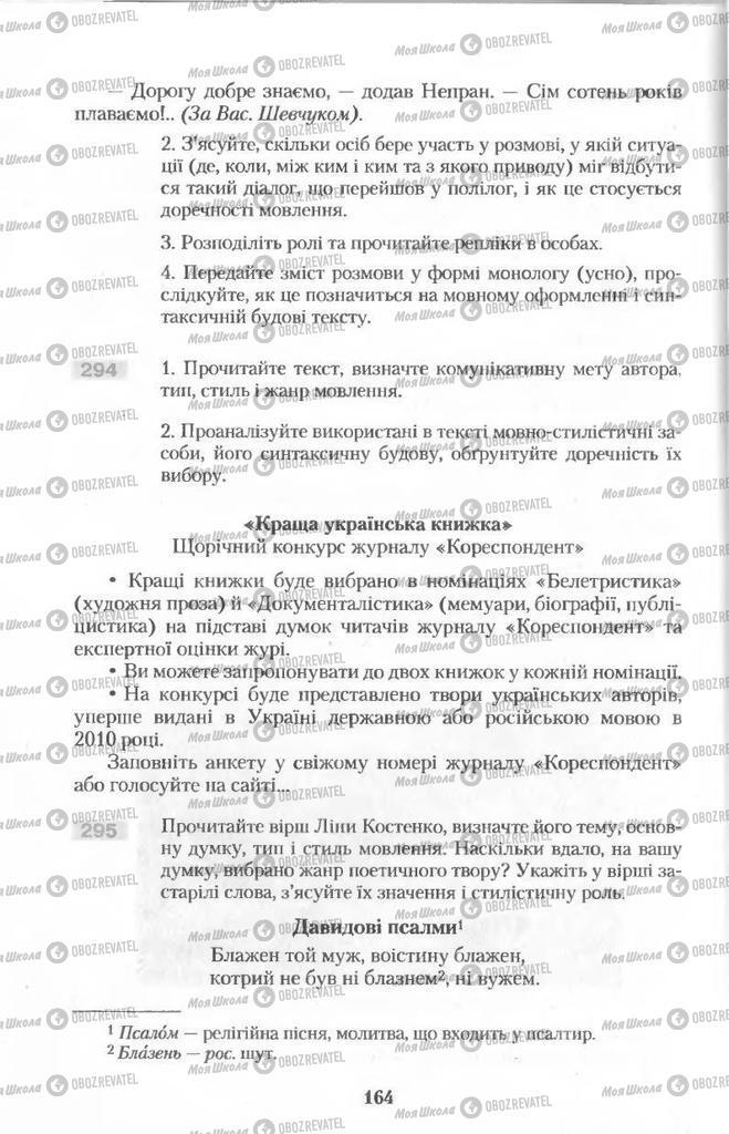 Підручники Українська мова 11 клас сторінка  164