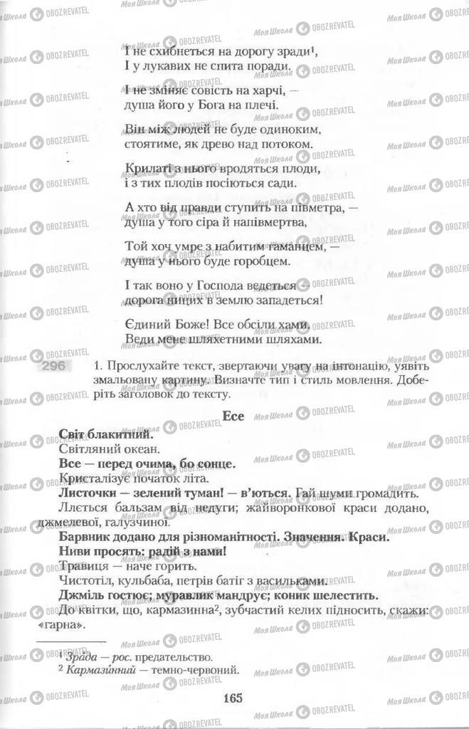 Підручники Українська мова 11 клас сторінка  165