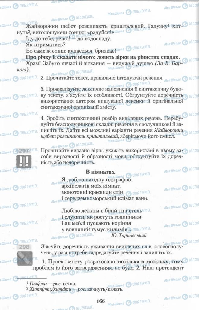 Учебники Укр мова 11 класс страница  166