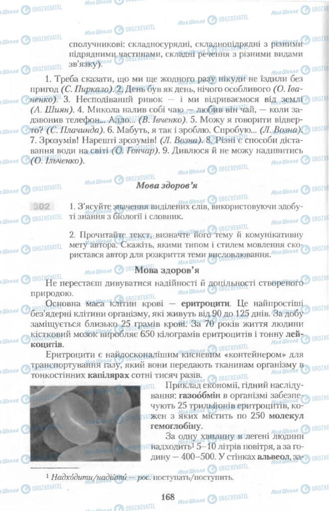Підручники Українська мова 11 клас сторінка  168