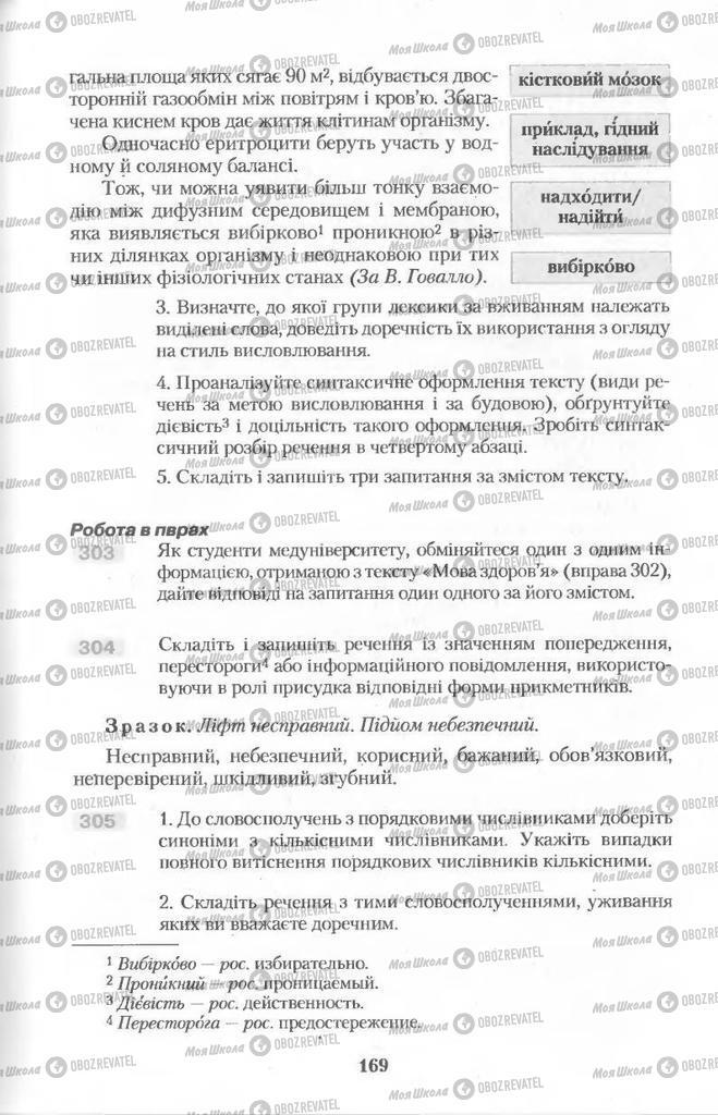 Підручники Українська мова 11 клас сторінка  169