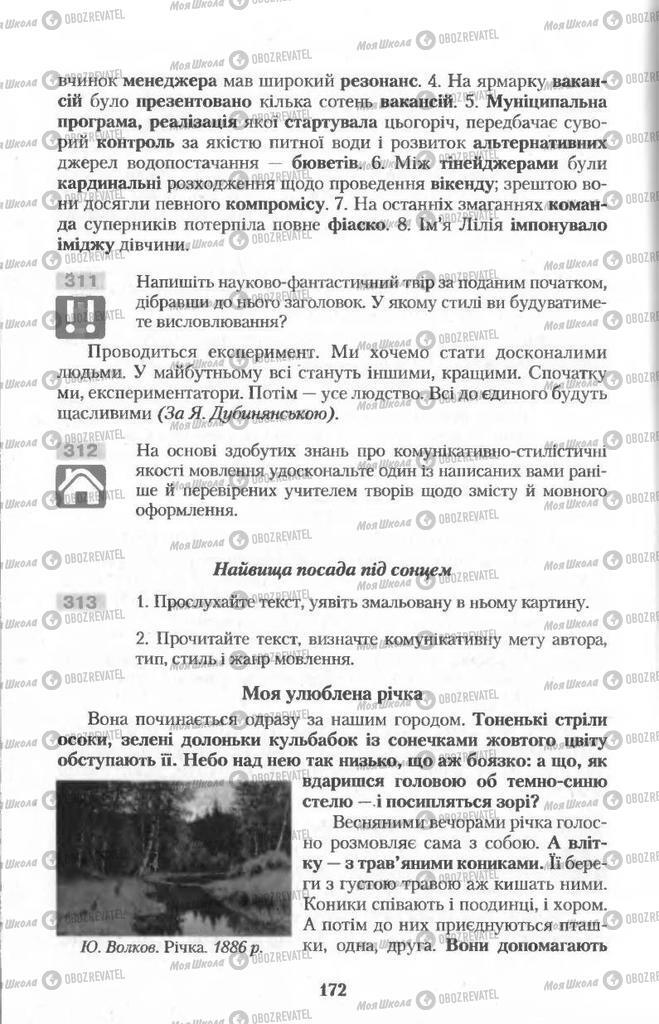 Підручники Українська мова 11 клас сторінка  172
