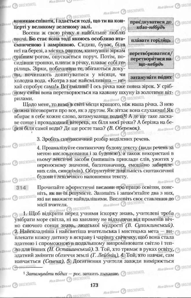 Учебники Укр мова 11 класс страница  173
