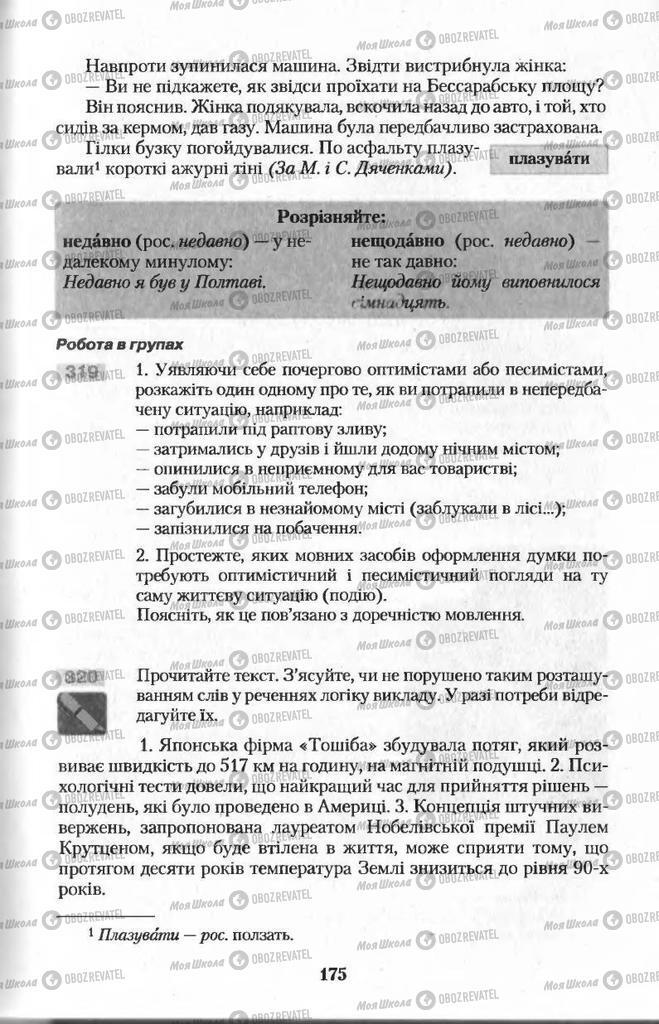 Підручники Українська мова 11 клас сторінка  175