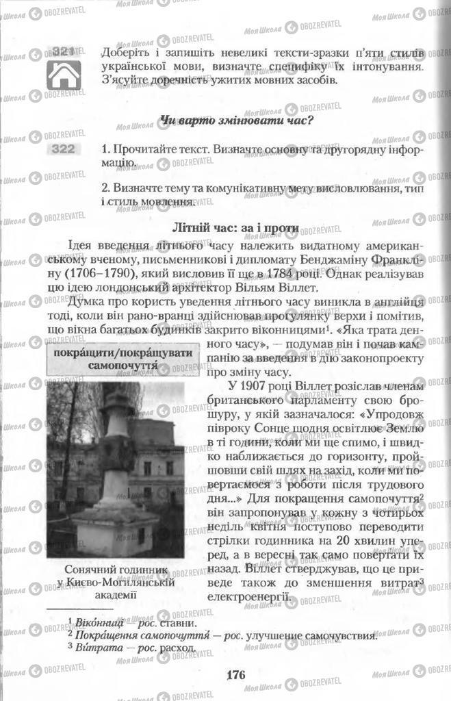 Підручники Українська мова 11 клас сторінка  176