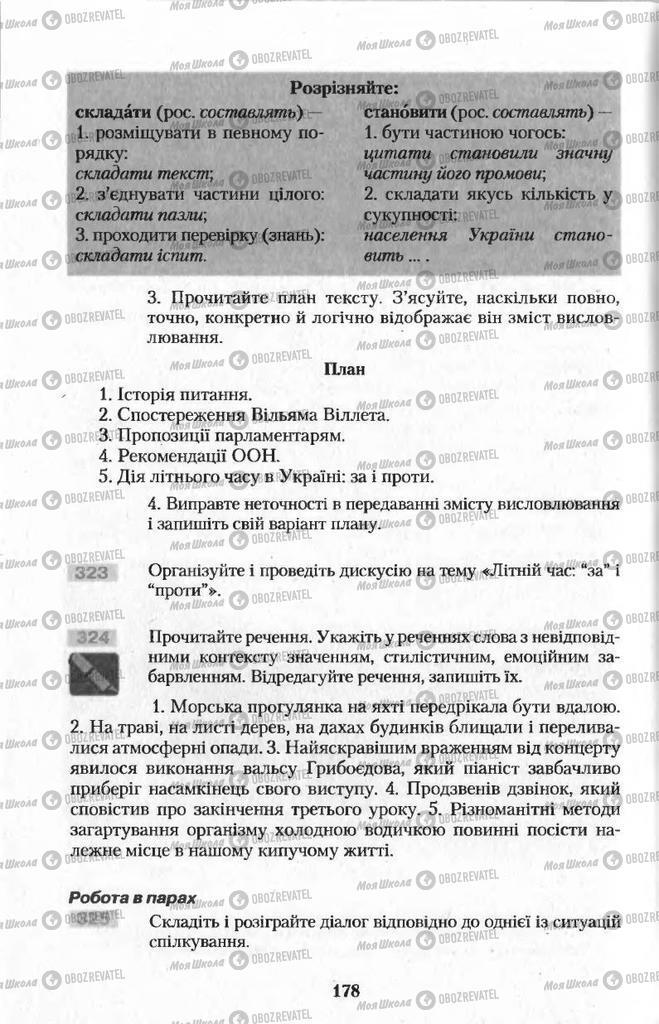 Підручники Українська мова 11 клас сторінка  178