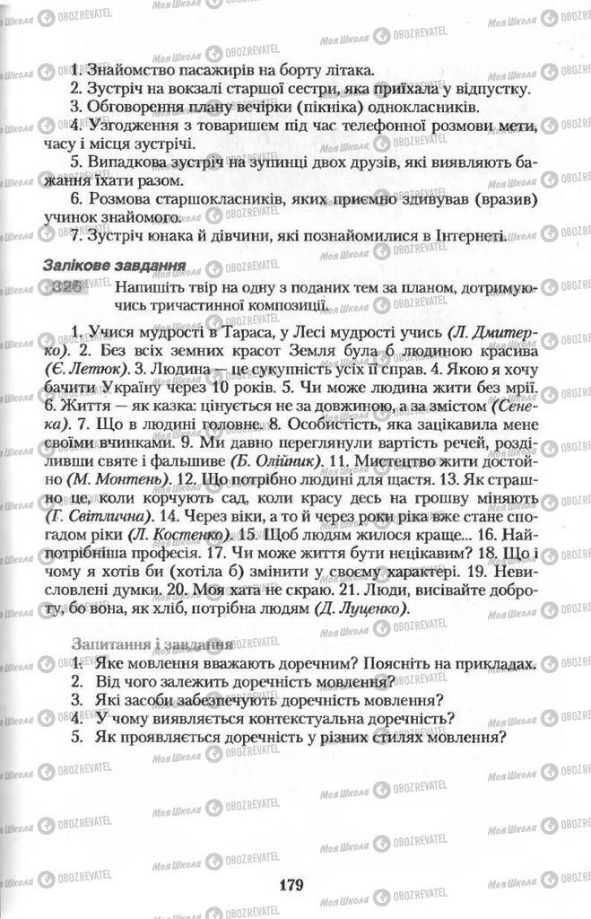 Підручники Українська мова 11 клас сторінка  179