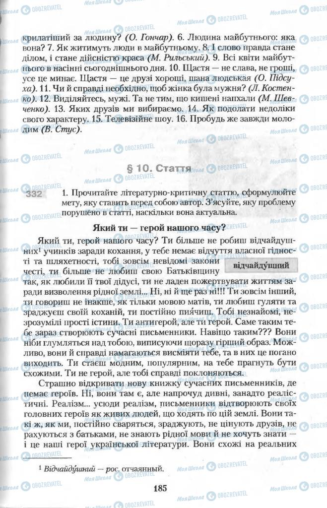 Підручники Українська мова 11 клас сторінка  185