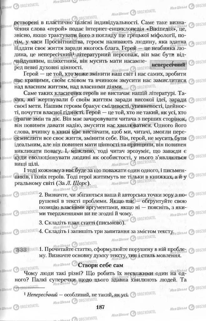 Учебники Укр мова 11 класс страница  187