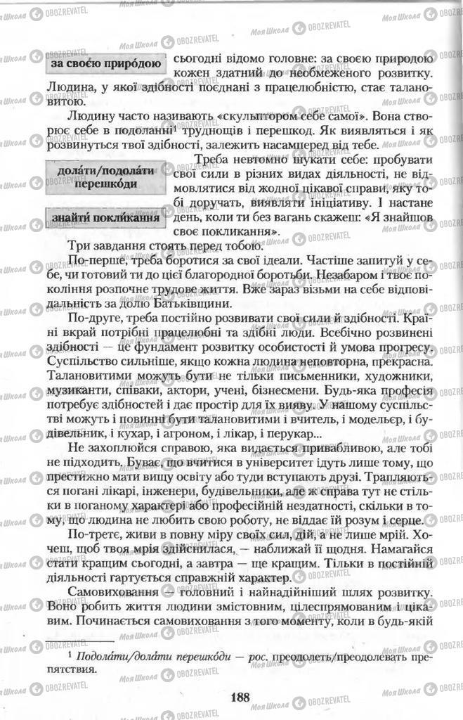 Підручники Українська мова 11 клас сторінка  188
