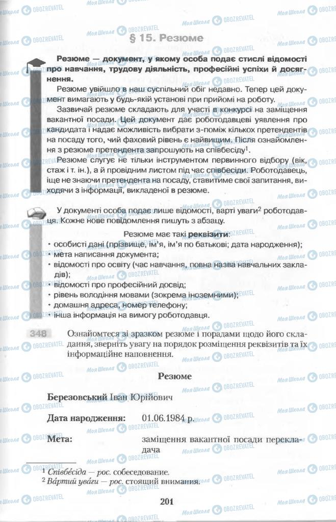 Учебники Укр мова 11 класс страница  201