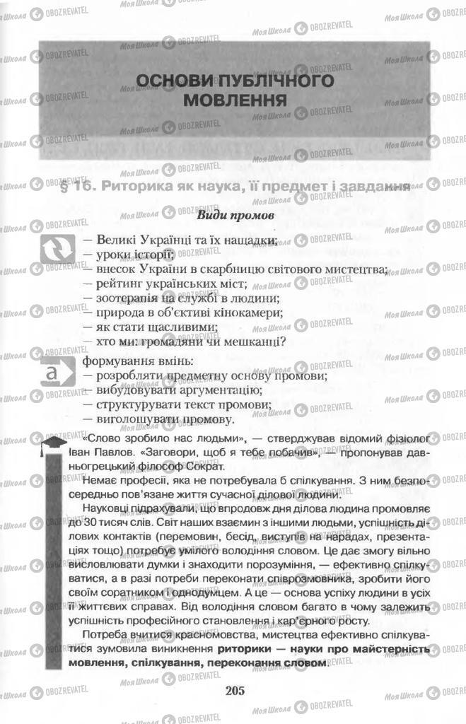 Учебники Укр мова 11 класс страница  205