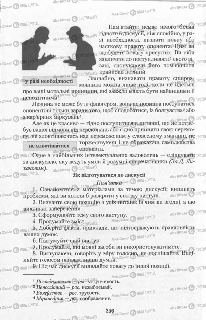 Учебники Укр мова 11 класс страница  256