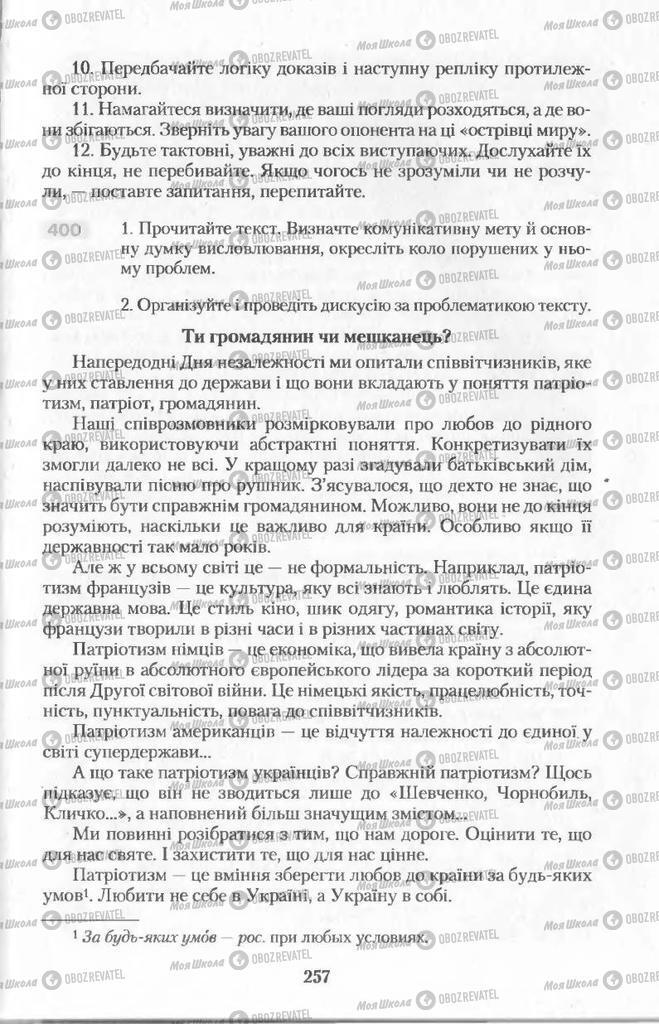 Учебники Укр мова 11 класс страница  257