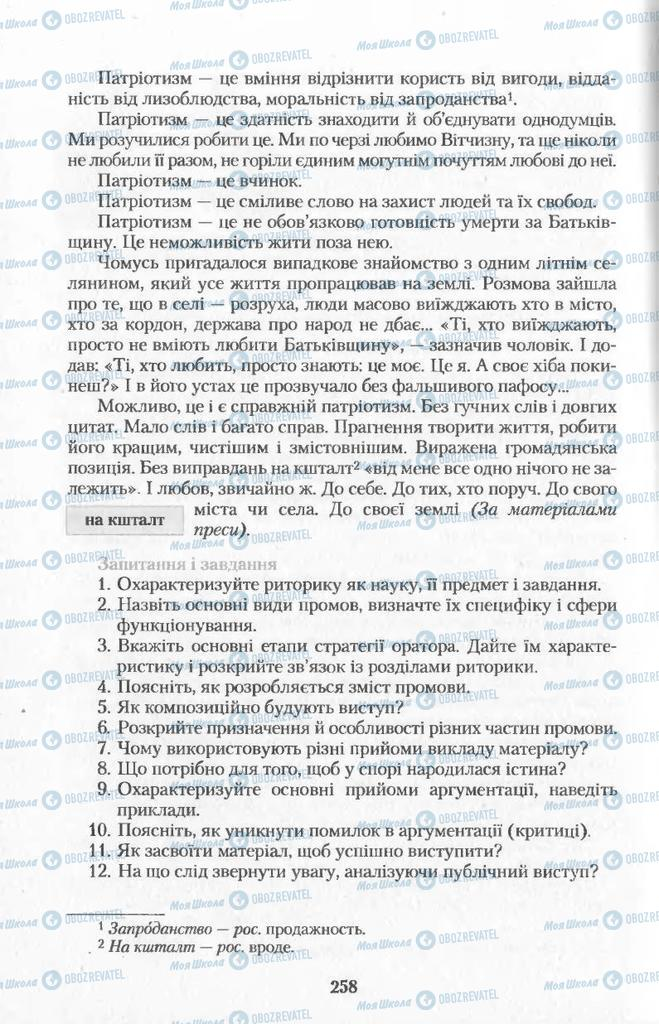 Підручники Українська мова 11 клас сторінка  258
