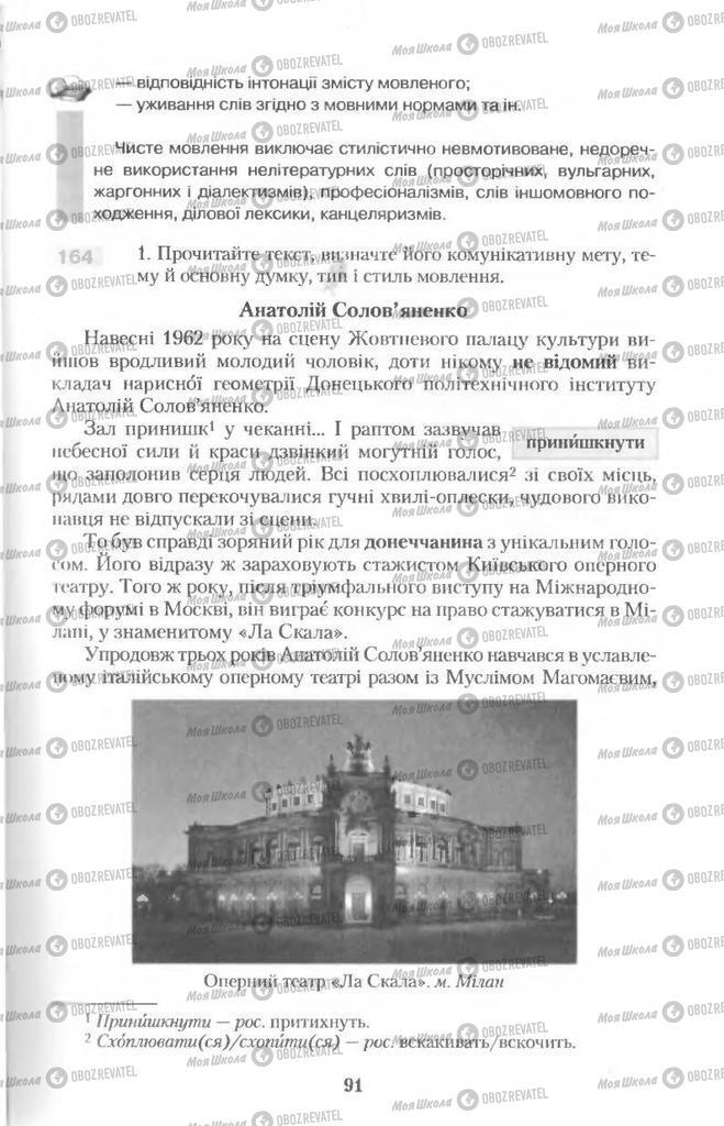 Підручники Українська мова 11 клас сторінка  91