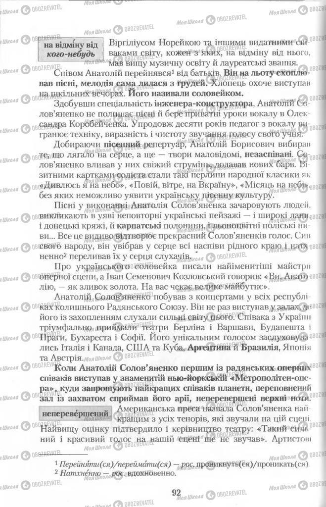 Учебники Укр мова 11 класс страница  92