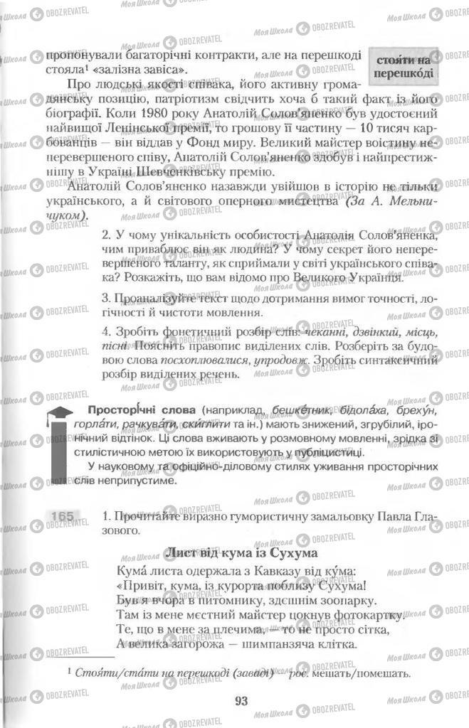 Учебники Укр мова 11 класс страница  93
