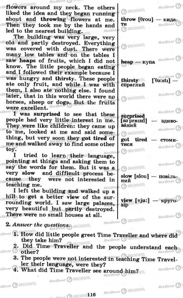Підручники Англійська мова 11 клас сторінка 116