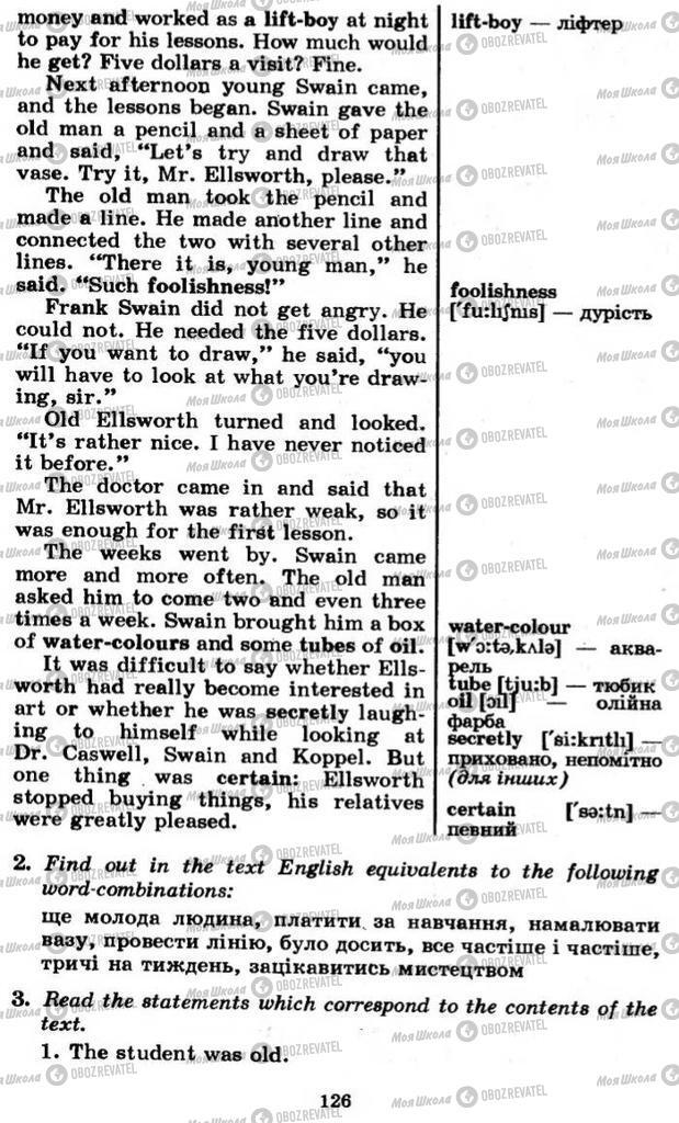Підручники Англійська мова 11 клас сторінка 126