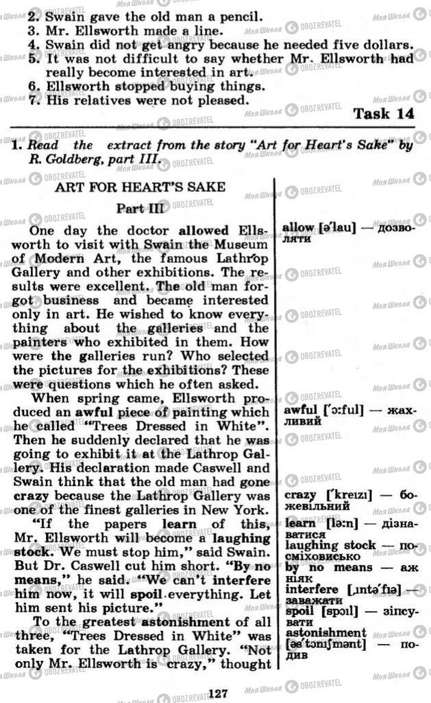 Підручники Англійська мова 11 клас сторінка 127