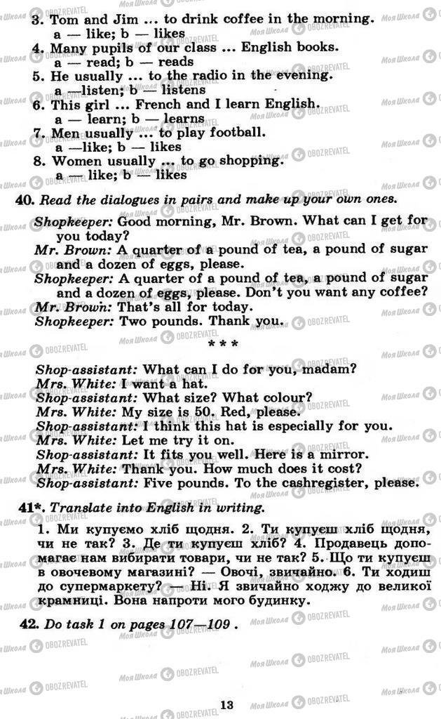 Підручники Англійська мова 11 клас сторінка 13
