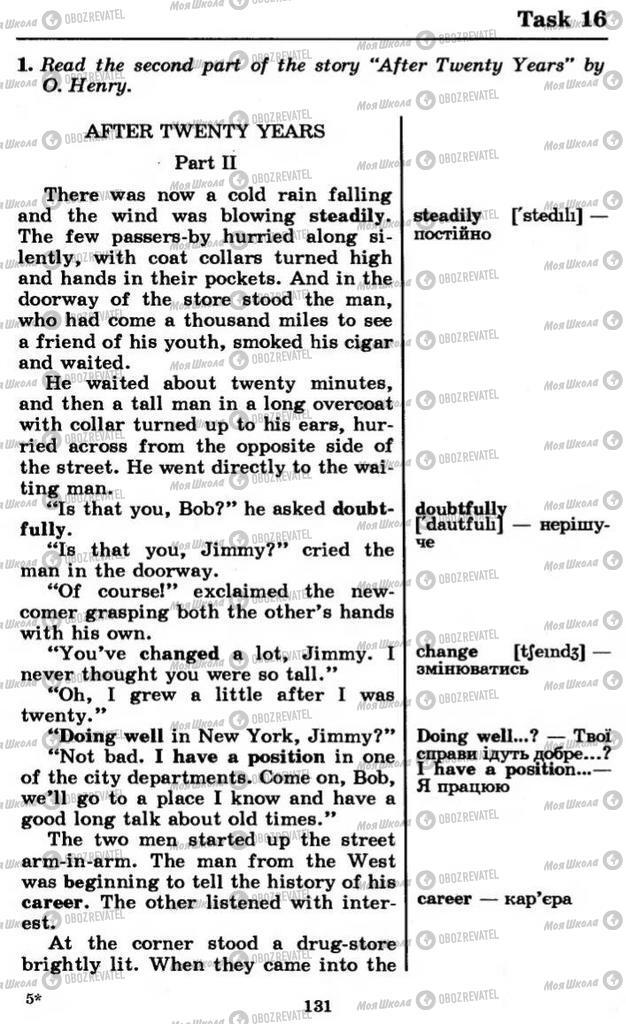 Підручники Англійська мова 11 клас сторінка 131
