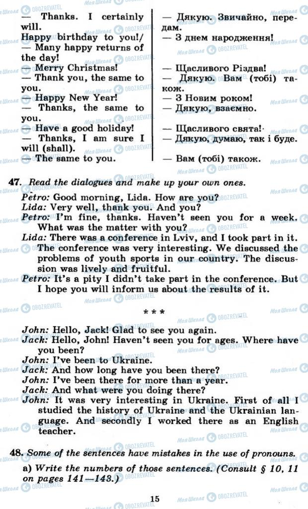 Підручники Англійська мова 11 клас сторінка 15