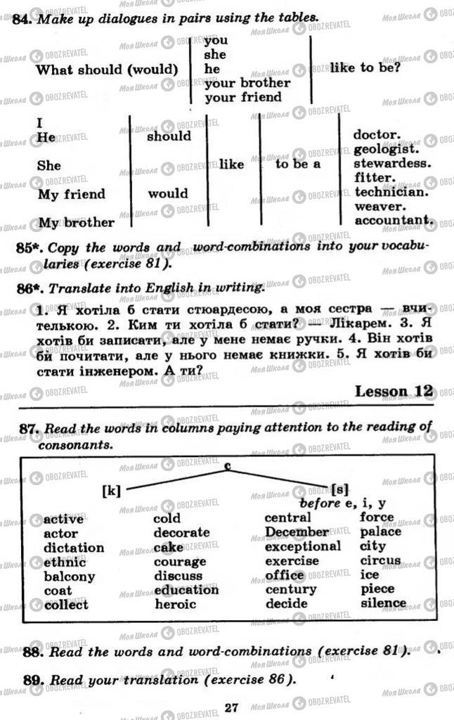 Підручники Англійська мова 11 клас сторінка 27