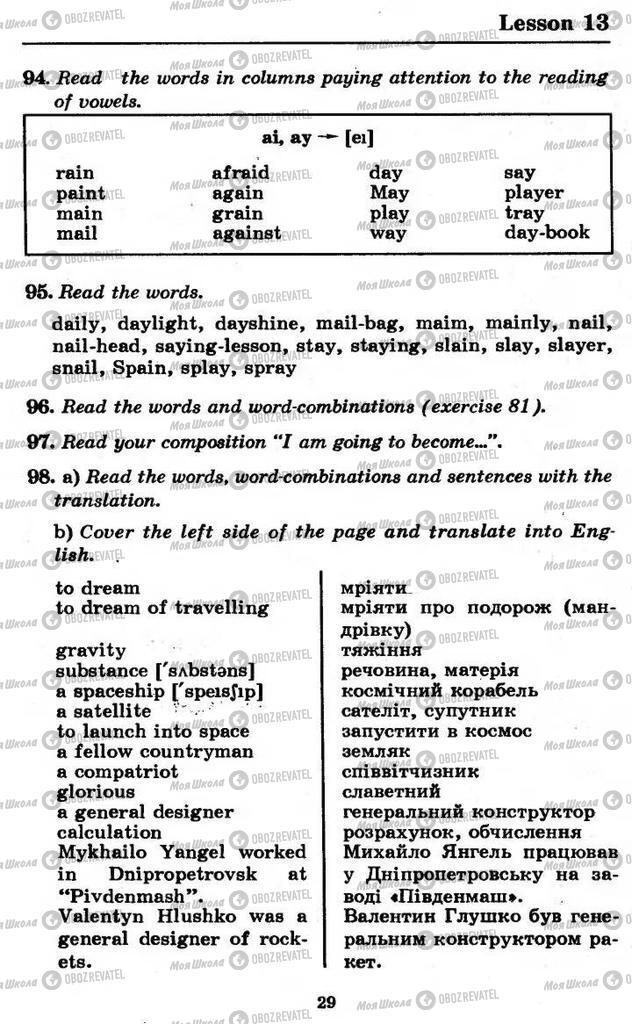 Підручники Англійська мова 11 клас сторінка 29