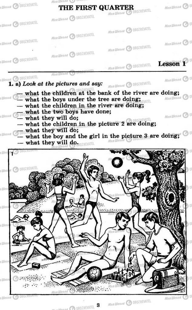 Підручники Англійська мова 11 клас сторінка  3