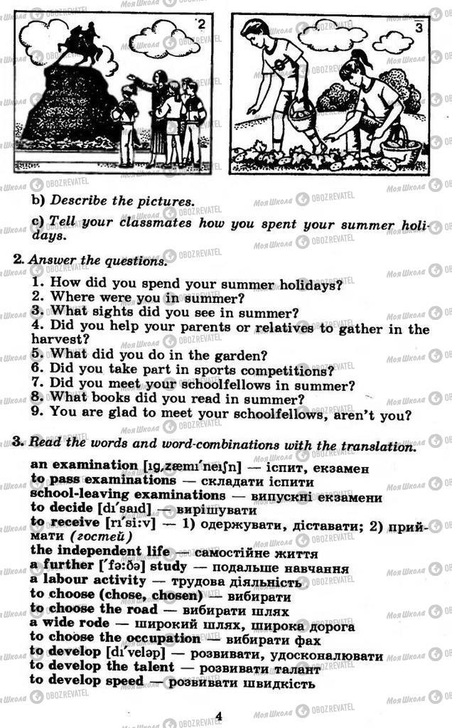Підручники Англійська мова 11 клас сторінка  4