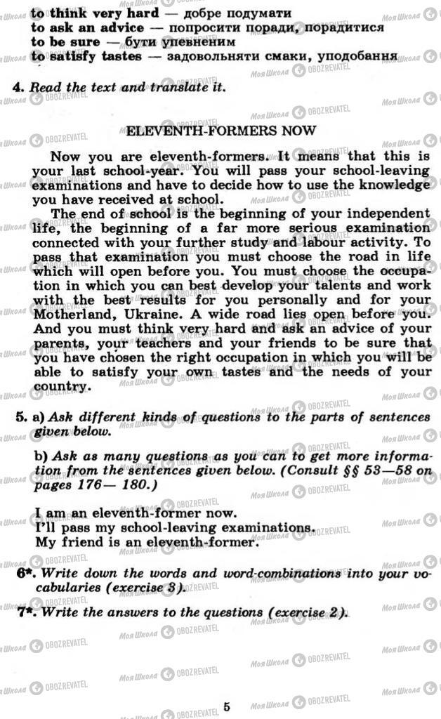 Підручники Англійська мова 11 клас сторінка 5