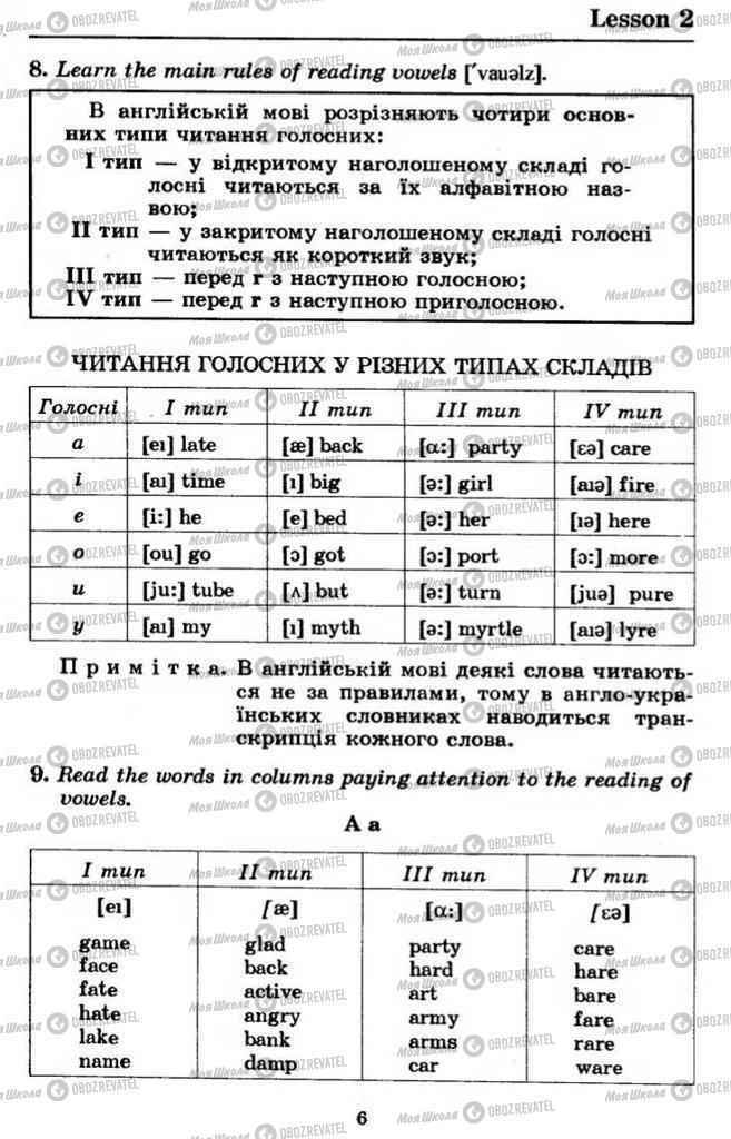 Підручники Англійська мова 11 клас сторінка 6