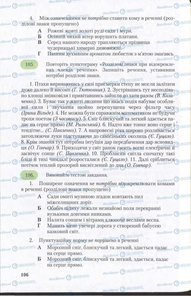 Підручники Українська мова 11 клас сторінка 106