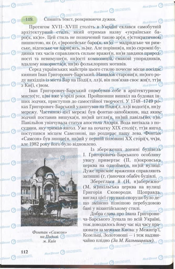 Учебники Укр мова 11 класс страница 112