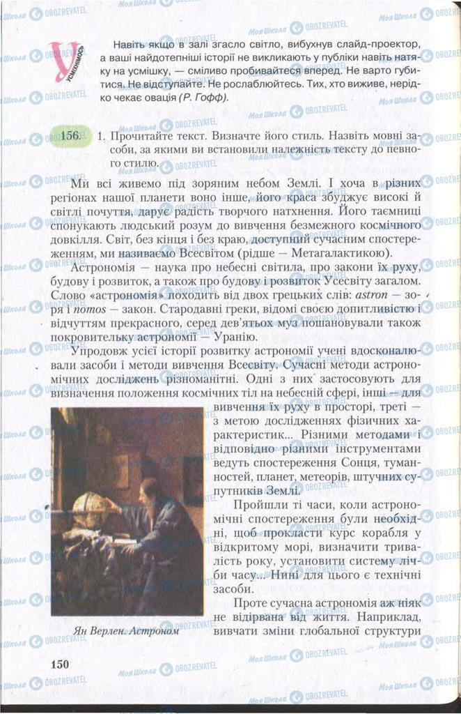Учебники Укр мова 11 класс страница 150