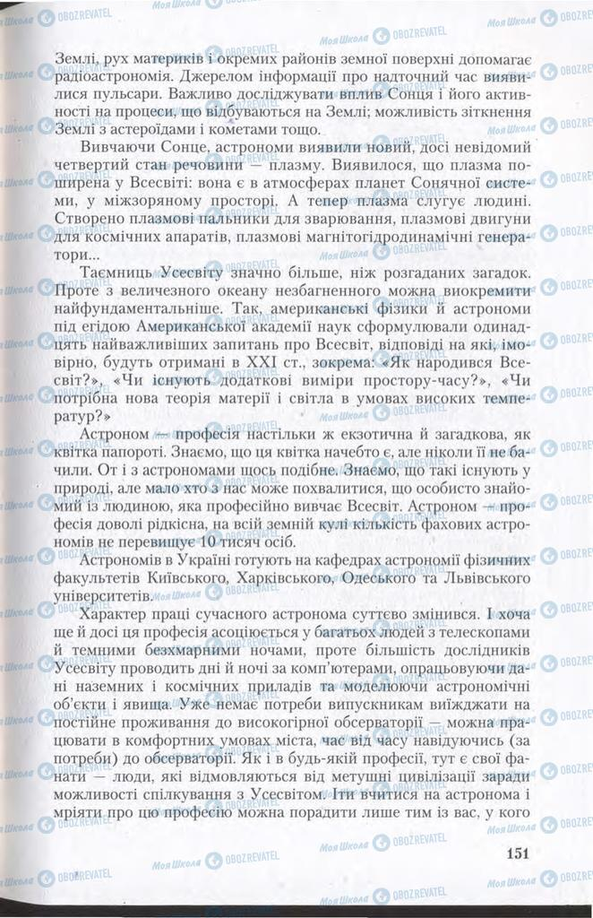 Учебники Укр мова 11 класс страница 151