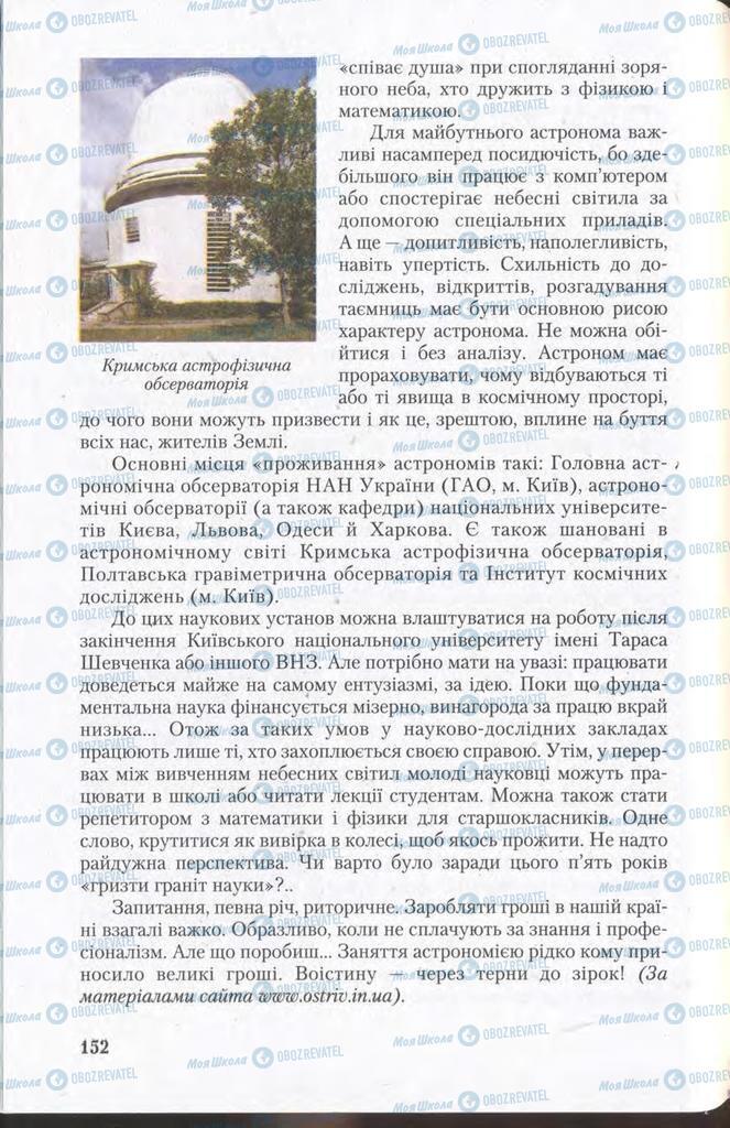 Учебники Укр мова 11 класс страница 152