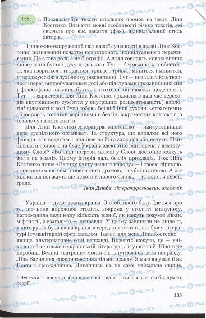 Учебники Укр мова 11 класс страница 155