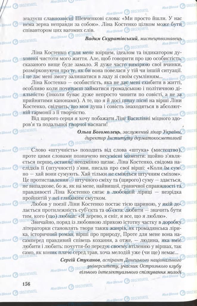 Учебники Укр мова 11 класс страница 156