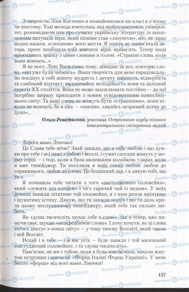 Учебники Укр мова 11 класс страница 157